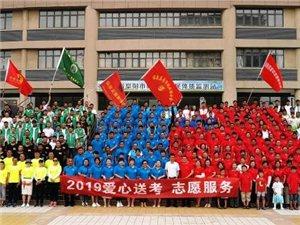 临泉县千名志愿者集结最美助考风景线!