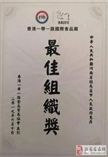 "�v�R店市�@得香港一�б宦���H食品展""最佳�M���"""
