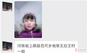 "�o急�と耍""俪哙l12�q女孩""王新心""已失�超�^39小�r,求�U散!"