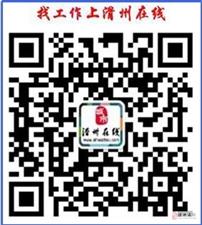滑县知联会、新联会召开2019年工作会