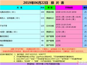 嘉峪�P市文化�底蛛�影城19年6月22日排片表