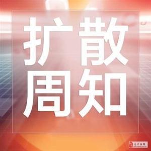 快看!�v�R店市反�p中心�l布�o急通告!