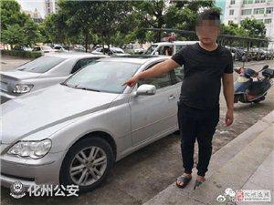 看看你�J�R�幔炕�州一名男子非法�j�,被行拘!