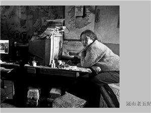 冠山老五的二张纪实摄影作品