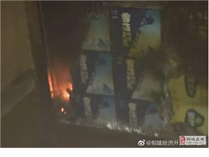 桐城一酒店凌晨突起火;警方冒危除火患