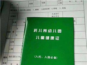 @张家川的小宝宝们,县妇计中心邀请你入园秋季体检啦
