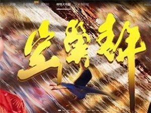 本土首部网络大电影登陆搜狐首页