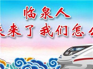 """临泉县""""高铁来了我们怎么办""""""""金点子""""网络征集方案!"""