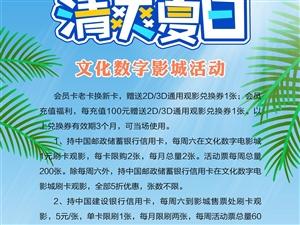 嘉峪�P市文化�底蛛�影城19年6月23日排片表