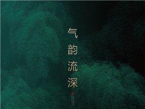【祥诚・公园首府】气韵流深