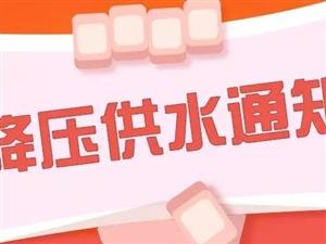 新蔡城�^降�汗┧�通知