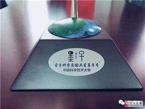 中科大到望江二中宣传招生政策并赠墨子号模型