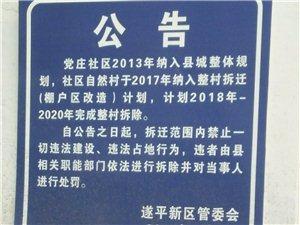 速看,金沙平台网址党庄村要拆迁了!还有这些拆迁计划,有你们村吗?