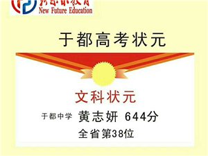 2019于都高考�钤�新�r出�t,文科644分,江西高考成�出�t!