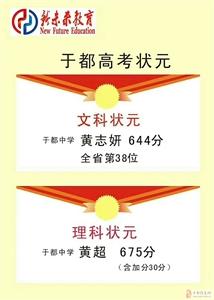 2019金沙平台高考状元新鲜出炉,文科644分,江西高考成绩出炉!