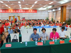滁州市关爱大病协会成立两周年庆典圆满成功