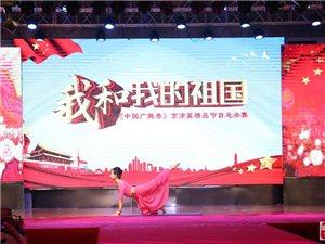 我和我的祖��―― 《中���V舞秀》京津冀精品�目�C��盛典