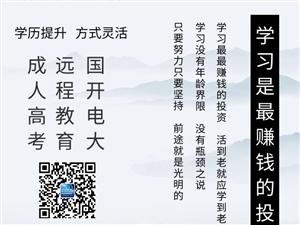 209年新郑成人学历提升开始报名了