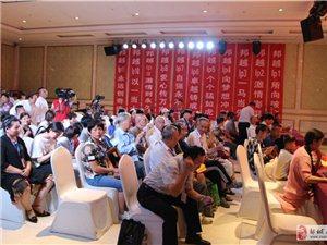 邹城邦越教育团队举办大型公益论坛