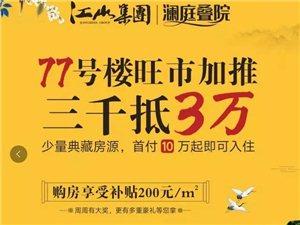 """【江山壹号・澜庭叠院】 激情一夏,""""瓜""""分天下"""
