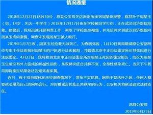 """警方通报!潢川周边一初中生疑遭校园""""霸凌""""死亡?真相是..."""