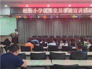 松侨小学:组织开展先进典型宣讲活动暨师德师风讲座