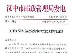 追踪:汉中邮政管理部门要求新员工入职审查背景