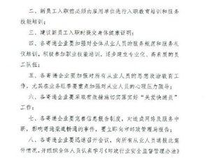 追�:�h中�]政管理部�T要求新�T工入���查背景