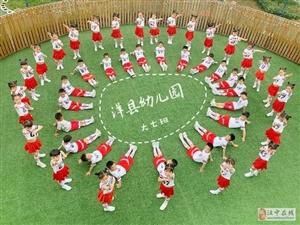 洋县幼儿园萌娃创意毕业照温情来袭