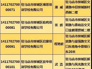 暑期�⒅粒��v�R店市�^�@些民�k校外培��C��已取得�k�W�S可�C