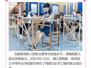 安庆皖江中等专业学校开展残疾妇女手工编织就业培训
