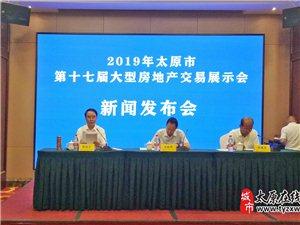 2019太原市第17届大型房地产交易展示会将于10月25日―27日召开