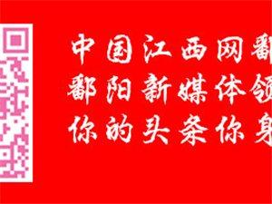 """唱响""""我和我的祖国"""",请为鄱阳县人民医院投出您宝贵一票!"""