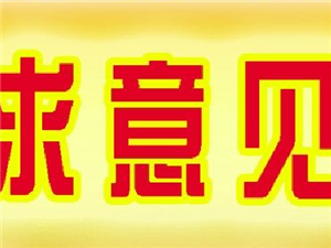 《安徽省中医药条例(草案征求意见稿)》今起向公众征求意见