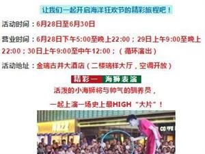 福利!2019桐城首届海洋狂欢节,6月28日来袭!