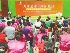 """尚学龙泉:社区夜话;300居民""""龙门阵""""里话发展"""