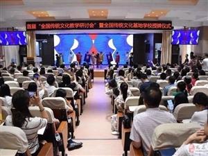 """龙泉要闻:成都经开区实验小学被授予""""全国传统文化基地校""""称号"""