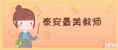 """2019泰安最美教��""""和泰安市教��育人楷模�u�x名�喂�示"""
