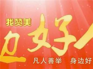 第三�民v�R店市道德模范候�x人公示
