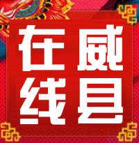 威县在线宣传片