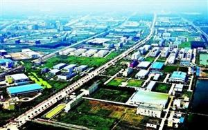 太和经济开发区