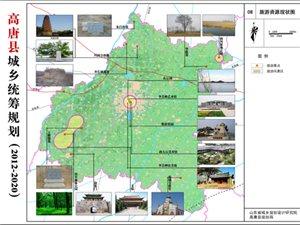 高唐县城乡统筹规划(2012-2020)-旅游资源