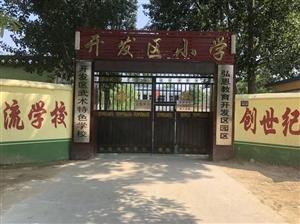 杞县城关镇开发区小学