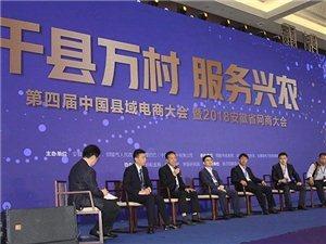 """""""2017-2018年电商示范百佳县"""",清河名列全"""