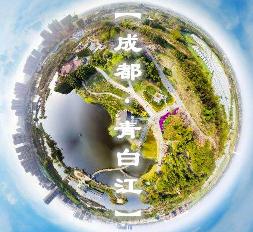 青白江自贸区