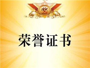 "c07彩票两名青年教师 获""信阳市优秀青年社科人才""殊荣"