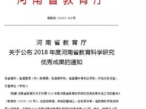恭喜c07彩票高中荣获2018年度河南省教育科学研究优秀成果一等奖