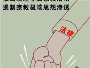 c07彩票县民宗委公布非法宗教活动举报方式