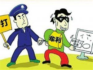 你的个人信息被泄露了吗?平昌警方破获一起贩卖公民个人信息案件