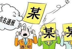 c07彩票3名村官被县纪委通报处分,看看都是那村的
